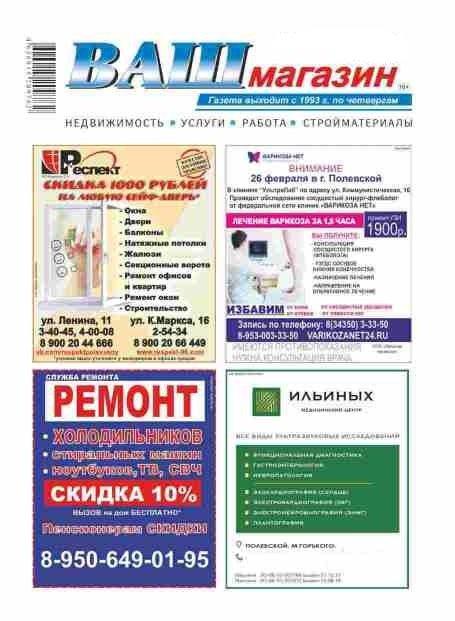 обложка газеты