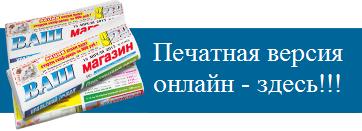 Онлайн версия газеты